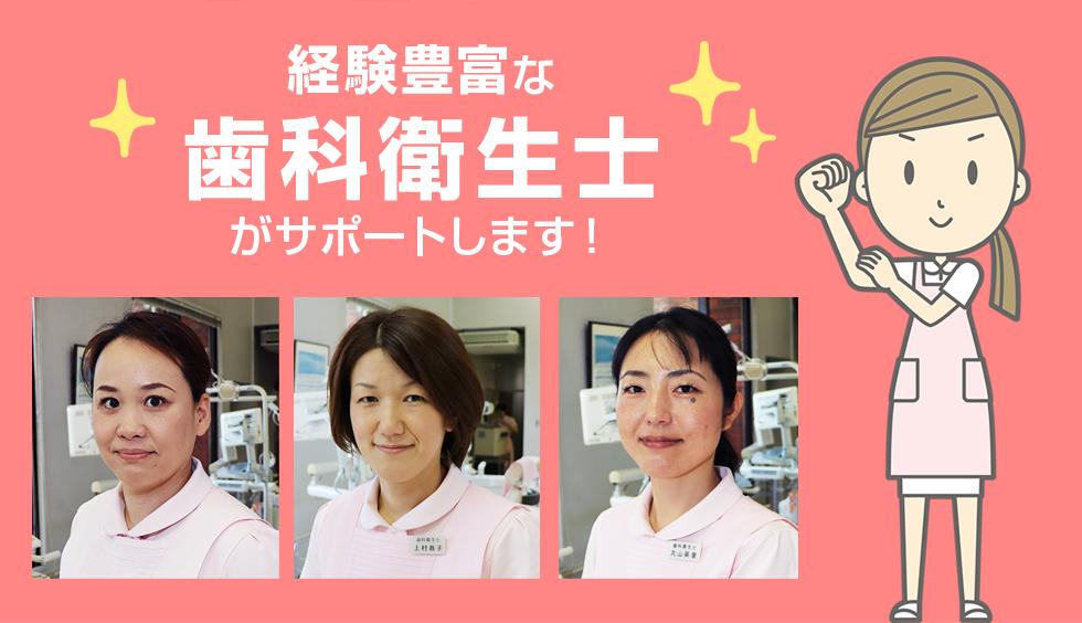 経験豊富な歯科衛生士がサポートします!