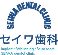 セイワ歯科